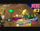 part3 初心者が初心者に教えるゾ「マリオカート8DX 講座」ちゃまっと 実況プレイ