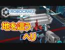 空飛ぶちくわぶ ロボクラフト#11