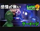 #3【ルイマン3】加糖ねおの「ルイージマンション3」【Switch】