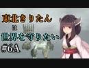 【ACfA】東北きりたんは世界を守りたい #6A【VOICEROID遊劇場】