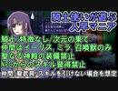 【片道勇者プラス】騎士使いが遊ぶ人早マニア94