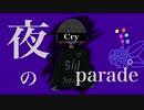 夜のパレード feat 初音ミク &(Prod by SHUlil Pop) / 不思議ナクモ