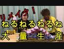 【リメイク企画】#3,4 ねるねるねるねを大量に作ってみた☆【いまさらトライチャンネル】#78