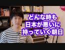 朝日新聞「李登輝氏は日本に嘆きや恨みを公言しなかった。日本語をすり込まれて寂しい」【サンデイブレイク169】