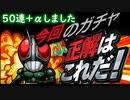 [コトダマン]ブラックRX欲しい!!仮面ライダーガチャ50連