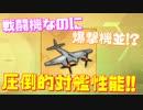 戦闘機なのに爆撃機並の爆弾搭載!?その対艦能力は全戦闘機の中でも圧倒的!新装備『シーホーネット』が強い!【アズールレーン】
