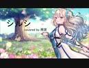 【歌ってみた】シルシ / Covered by 雨宮【LiSA】