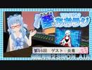 【第16回】ナミダメ葵のVRラジオ【ゲスト:炎鬼】