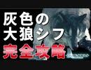 【ダークソウル】灰色の大狼シフの倒し方【全ボス攻略解説】