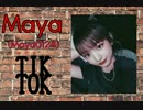 〖TIK TOK〗MayaちゃんのTIK TOK!