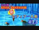 (ニコ動)steam版ファイナルファンタジー3新レフィア一人旅♯13