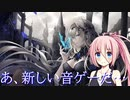 【WACCA】タノシー音ゲーを遊ぶIAちゃん2