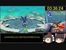 (ゆっくり実況)バンジョーとカズーイの大冒険2 100%RTA 5:20:04 Part11