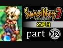 【2週目サモン3】殲滅のヴァルキリー part32