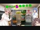 酒Vioの晩酌日記 6