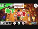 ★3人実況★【Overcooked 2】死亡最多記録達成【#7】