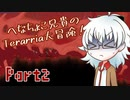 【オリキャラゆっくり】へなちょこ兄貴のTerarria大冒険! Part2【実況プレイ】