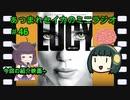 【ルーシー】あつまれセイカのミニラジオ#46【ボイロラジオ】