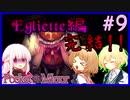 【オリキャラ実況】ぷろふぇっしょなるなPocket Mirrorぱーと9 by星ノ宮学園【ホラーゲーム】