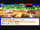 【パワポケ10】妙子を彼女にして最強の野手を作ろう【解説実況】#1