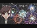 Fire◎Flower / しま【歌ってみた】