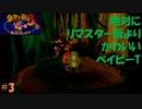 【実況】リマスター版よりも圧倒的にかわいいベイビーT【クラッシュ・バンディクー3 ブッとび!世界一周】#3