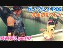 □■ゼノブレイドDEを初見実況プレイ part47【姉弟実況】