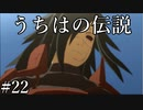 「蘇る伝説」【ナルティメットストーム3 実況】part22