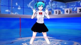 【MMD】プールの水抜きをする間に歌って踊るミクさん【どっと式ミク夏制服改変モデル】