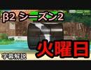 【けものフレンズ3】シーサーバル道場β2 シーズン2 火曜日【字幕解説】