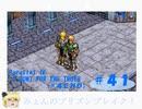 【ゆっくり】みょんちゃんプリンズンブレイク![(SS)ダークセイバー] #41(P4#4END)