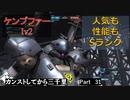 【バトオペ2】カンストしてから三千里Part31【ケンプ】