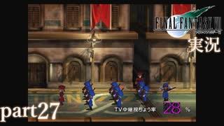 【FF7】あの頃やりたかった FINAL FANTASY VII を実況プレイ part27【実況】