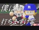 9回2アウト4点差という絶望的状況で同点満塁ホームランを打つ横須賀流星高校エクス・アルビオ