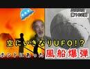 【太平洋戦争体験談】風船爆弾でアメリカが大混乱だと!?