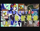 【遊戯王ADS】LL鉄獣戦線:巨神鳥・雷鳥・アストラムをそろえるルート