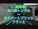 【二輪車載】水の森トンネル~東京ゲートブリッジをフラっと
