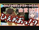 【幽霊列車】ホロメンのびっくりシーン比較