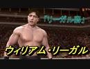 「リーガル卿」ウィリアム・リーガル(WWE レジェンズ・オブ・レッスルマニア  PS3)