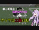【Minecraft】ゆっくり&結月ゆかりのゲリラ的工業生活part17【ゆっくり&VOICEROID実況】