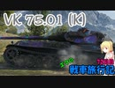 【WoT】エマの戦車旅行記72日目 ~VK 75.01 (K)~【ゆっくり実況】