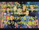 日本とロシアをつなぐブルリュークの遺産 Наследие Д. Бурлюка, соединяющее Японию и Россию