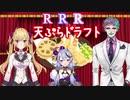 天ぷらドラフトするRRR【#R_R_R_/鷹宮リオン/ジョー・力一/竜胆尊】