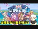 #1【生放送アーカイブ】加糖ねお「聖剣伝説3 TRIALSofMANA 」