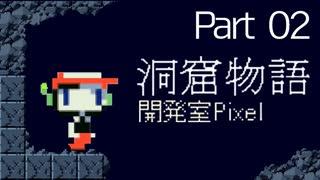 【初見プレイ】ノベタがやりたい洞窟物語part2