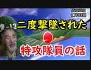 【戦争体験談】二度撃墜された特攻隊の話を、こづち先生が語る!?