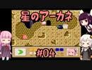 【星のカービィ3】星のアーカネ #04【VOICEROID実況プレイ】