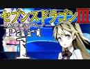 【3DS】セブンスドラゴンⅢ 初見実況プレイ Part1【直撮り】