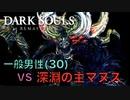 【Dark Souls】『深淵の主マヌス』 vs  完全初見プレイ一般男性(30)。PART.15。【ダークソウル】