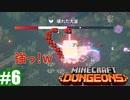 #6-1【姉妹実況】大釜がボスってw(死亡フラグ)(前編)【Minecraft Dungeons(マインクラフトダンジョンズ)】